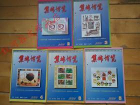 月刊-集邮博览 2001年2、3、4、5、6期(5本合售可以拆卖,本店集邮杂志挂刷邮费5元封顶)