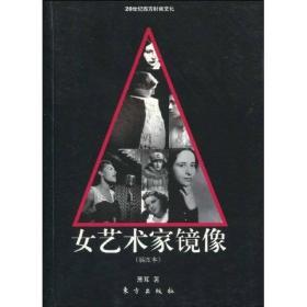 女艺术家镜像)—20世纪西方时尚文化 萧耳 东方出版社 9787506034708