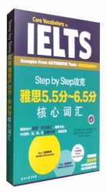 Step by Step攻克雅思5.5分-6.5分核心词汇