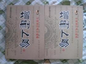 中国古代占卜经典.增删卜易.上下.16开本