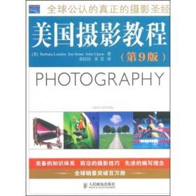 美国摄影教程(第9版)
