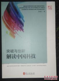 突破与创新:解读中国科技