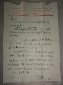 王岱英手迹(写给姜长英先生)中国深圳航空俱乐部