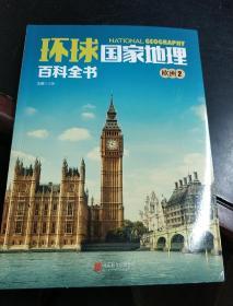 环球国家地理百科全书    欧洲2