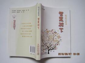 智慧树下----图书馆文化传承(作者签名本)