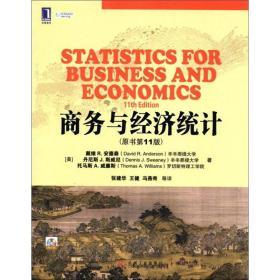 商务与经济统计:(原书第11版)