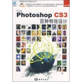 中文版Photoshop CS3百种特效设计 里面有严重水印