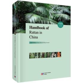 中国棕榈藤手册(英文版)