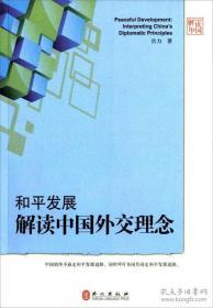 和平发展 解读中国外交理念(中)