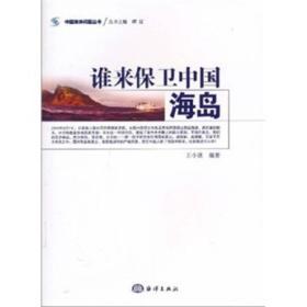 谁来保卫中国海岛