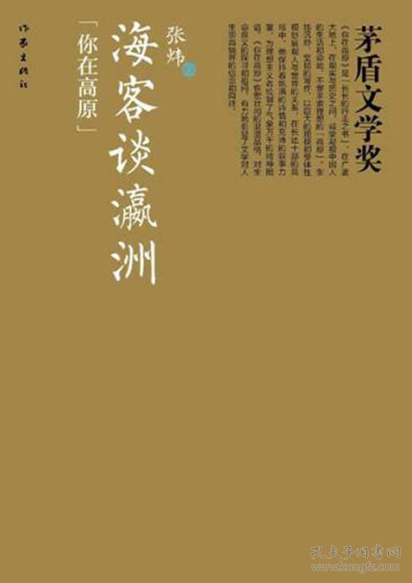 茅盾文学奖:海客谈瀛洲