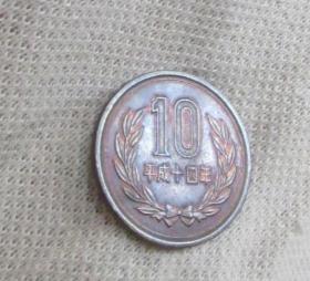 日元硬币-10元-平成十四年