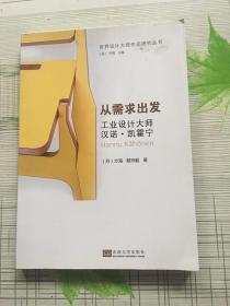 世界设计大师作品研究丛书从需求出发:工业设计大师汉诺凯霍宁【有签名】