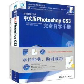 中文版Photoshop CS3完全自学手册