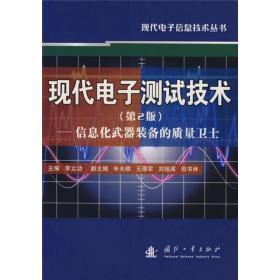 9787118055283-hs-现代电子测试技术(第2版)——信息化武器装备的质量卫士