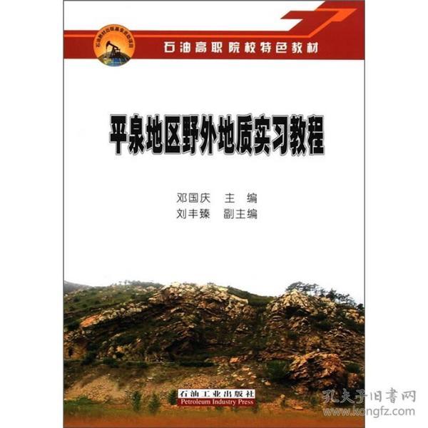 石油高职院校特色教材:平泉地区野外地质实习教程