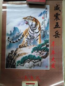 挂历--威震五岳 虎年大发【1998年 著名画家陈德骞-老虎挂历、12张全】