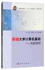 新编大学计算机基础:实验教程