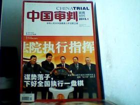 中国审判(2015)见描述