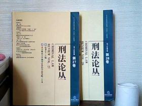 刑法论丛(2011年第3卷、第4卷 两册合售)第4卷作者签赠本