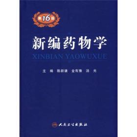 新编药物学(第16版)
