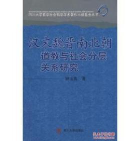 汉末魏晋南北朝道教与社会分层关系研究