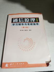 通信原理 (第6版) 学习辅导与考研指导(第2版)