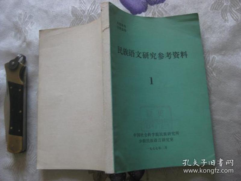 民族语文研究参考资料(1)【毛宗武签名本,可能是毛宗武先生的私人藏书】