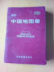 最新中国地图册(红塑皮)