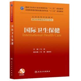 国际卫生保健
