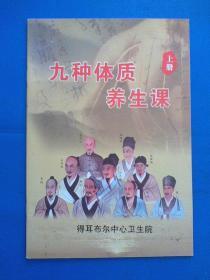 九种体质养生课·上下册