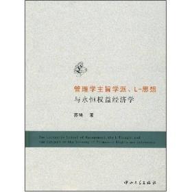 管理学主旨学派:L-思想与永恒权益经济学