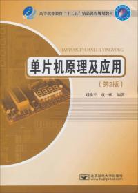 单片机原理及应用-(第2版) 刘焕平 北京邮电大学出版社 1900年01月01日 9787563530809