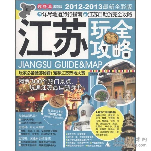 江苏玩全攻略(2012-2013最新全彩版)(激新版)