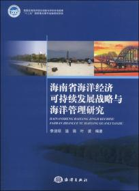 【正版】海南省海洋经济可持续发展战略与海洋管理研究 李洁琼,温强,叶波主编