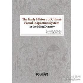 中国巡视制度溯源:明朝巡视监察制度辑要(英文版)
