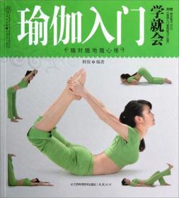 瑜伽入门学就会