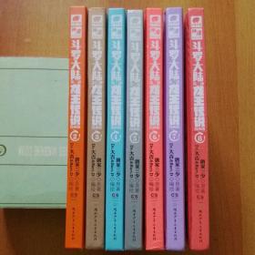 斗罗大陆第三部·龙王传说(漫画版)2.3.4.5.6.7.8.9 精装本8册合售