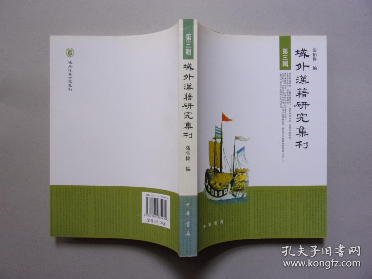 域外汉籍研究集刊(第三辑)