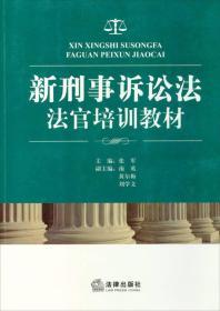 9787511835215-mi-新刑事诉讼法法官培训教材