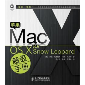 苹果Mac OS X10.6 Snow Leopard 超级手册