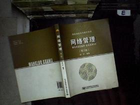 信息通信专业教材系列:网络管理(第3版)....