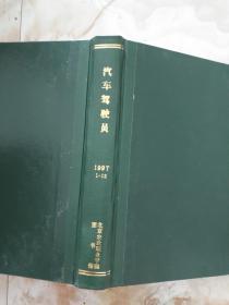 汽��{�噗�T1997年1-12期