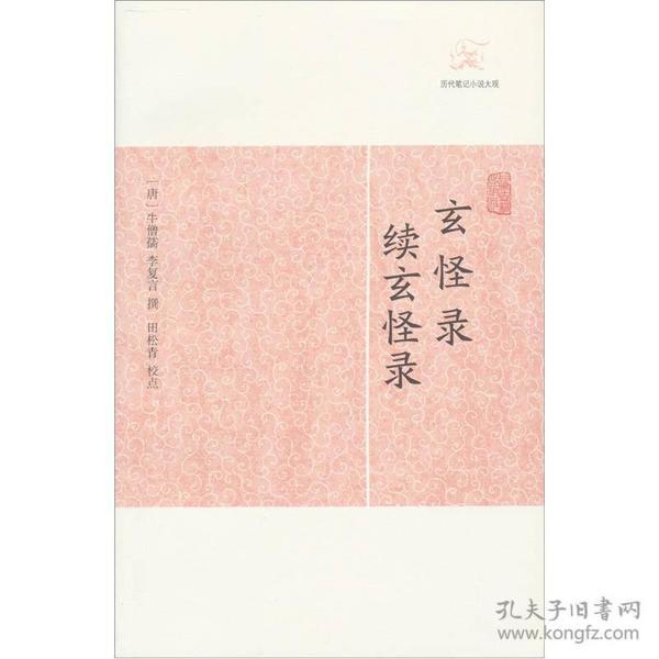 新书--历代笔记小说大观:玄怪录 续玄怪录