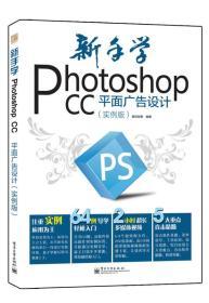 新手学Photoshop CC平面广告设计-(实例版)