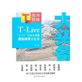 大头条:日本3.11大地震搜狐微博全纪录