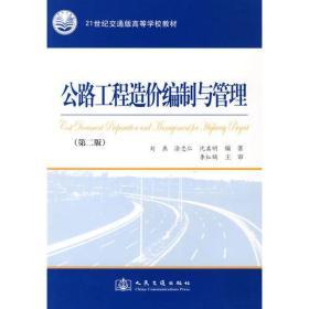 公路工程造价编制与管理