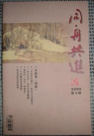 同舟共进(2009年 第2期)