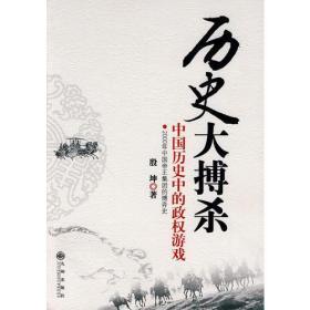 历史大捕杀-中国历史中的政权游戏