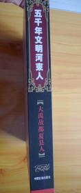 《五千年文明河东人》系列丛书 禹凿龙门河津人